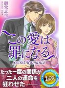【期間限定50%OFF】Secret Romance この愛は罪になる(らぶドロップス)