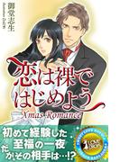 【期間限定50%OFF】Xmas Romance 恋は裸ではじめよう(らぶドロップス)