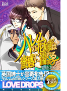 【期間限定50%OFF】ハレムの花嫁は蜜惑に濡れる(らぶドロップス)