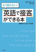 「英語で接客」ができる本 [音声ダウンロード付き]