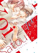 砂糖100グラム、恋少々(ディアプラス・コミックス)