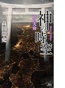神の時空 ―京の天命―(講談社ノベルス)