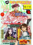 ヤングマガジン 2017年18号 [2017年4月3日発売]