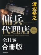 傭兵代理店(全11巻)合冊版(祥伝社文庫)