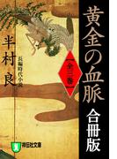 黄金の血脈(全3巻)合冊版(祥伝社文庫)