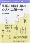 英語と日本語で学ぶビジネスの第一歩 (明治大学商学部グローバル人材育成シリーズ)