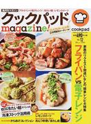 クックパッドmagazine! Vol.12 フライパンvs電子レンジ