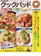 クックパッドmagazine! Vol.12 フライパンvs電子レンジ (TJ MOOK)(TJ MOOK)