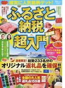ふるさと納税超入門 2017最新版 確実に人気銘柄ゲット!