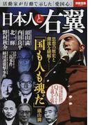 日本人と右翼 活動家が行動で示した「愛国心」