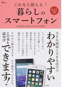 これなら使える!暮らしのスマートフォン iPhone & Android対応 (TJ MOOK)(TJ MOOK)