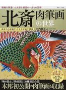 北斎 肉筆画の世界 本邦初公開の肉筆画を収録