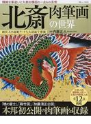 北斎 肉筆画の世界 本邦初公開の肉筆画を収録 (TJ MOOK)(TJ MOOK)