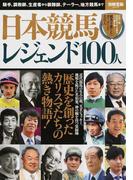 日本競馬レジェンド100人 騎手、調教師、生産者から装蹄師、テーラー、地方競馬まで