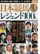 日本競馬レジェンド100人 騎手、調教師、生産者から装蹄師、テーラー、地方競馬まで (別冊宝島)(別冊宝島)