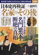 日本史再検証名家の「その後」 教科書では取り上げられない歴史の舞台裏 (別冊宝島)(別冊宝島)
