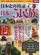 日本史再検証日本の5民族 現代まで血脈を残した日本の民族のルーツに迫る!
