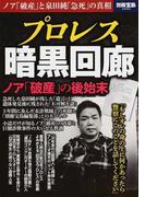 プロレス暗黒回廊 ノア「破産」と泉田純「急死」の真相