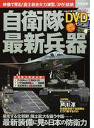 自衛隊最新兵器 最新装備に見る日本の防衛力 (別冊宝島)(別冊宝島)