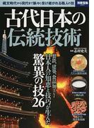 古代日本の伝統技術 縄文時代から現代まで脈々と受け継がれる職人の技