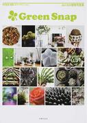 GreenSnap 多肉植物、観葉、エアープランツ、etc. みんなの植物写真集