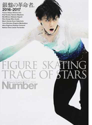 FIGURE SKATING TRACE OF STARS 2016−2017フィギュアスケート銀盤の革命者。 (Sports Graphic Number PLUS)(Sports Graphic Number PLUS)
