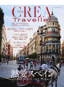 CREA Due Traveller 熱愛スペイン