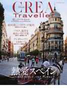 CREA Due Traveller 熱愛スペイン
