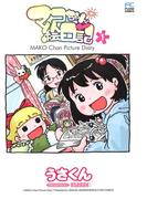 【1-5セット】マコちゃん絵日記(コミックハウス)