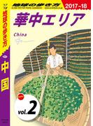 地球の歩き方 D01 中国 2017-2018 【分冊】 2 華中エリア(地球の歩き方)
