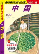 地球の歩き方 D01 中国 2017-2018(地球の歩き方)