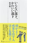 いらない部下、かわいい部下 (日経プレミアシリーズ)(日経プレミアシリーズ)