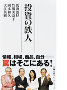 投資の鉄人 (日経プレミアシリーズ)(日経プレミアシリーズ)