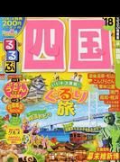 るるぶ四国 '18