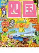 るるぶ四国 '18 (るるぶ情報版 四国)