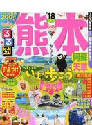 るるぶ熊本阿蘇天草 '18