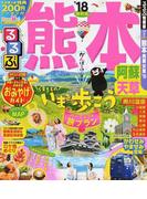 るるぶ熊本阿蘇天草 '18 (るるぶ情報版 九州)