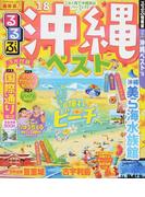 るるぶ沖縄ベスト '18 (るるぶ情報版 九州)