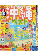 るるぶ沖縄ベスト ちいサイズ '18