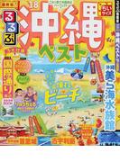 るるぶ沖縄ベスト ちいサイズ '18 (るるぶ情報版 九州)