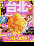るるぶ台北 ちいサイズ '18 (るるぶ情報版 Asia)