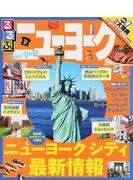 るるぶニューヨーク 2017