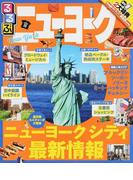 るるぶニューヨーク 2017 (るるぶ情報版 America)