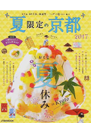夏限定の京都 2017