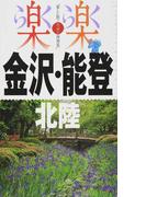 金沢・能登・北陸 2017 (楽楽 中部)(楽楽)