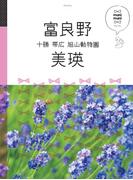 富良野 美瑛 十勝 帯広 旭山動物園 (マニマニ 北海道)