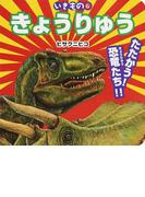 きょうりゅう たたかう!恐竜たち!! (いきもの)
