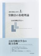 講座労働法の再生 第1巻 労働法の基礎理論