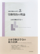 講座労働法の再生 第2巻 労働契約の理論