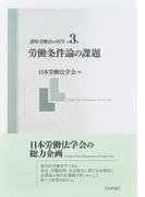 講座労働法の再生 第3巻 労働条件論の課題
